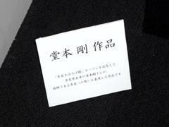 doumoto02.jpg